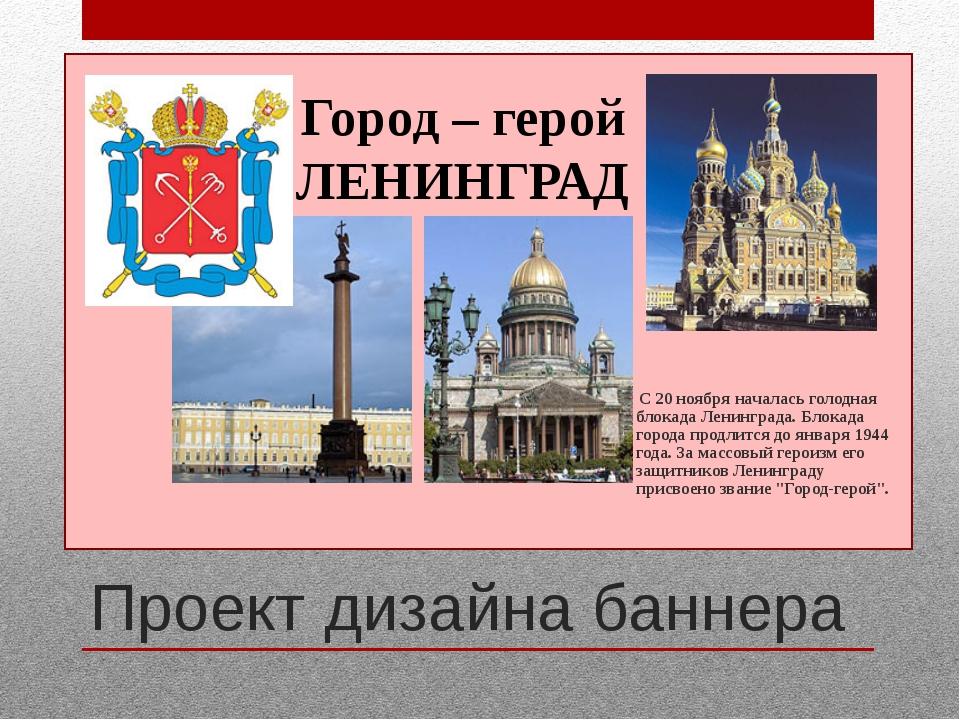 Проект дизайна баннера Город – герой ЛЕНИНГРАД С 20 ноября началась голодная...
