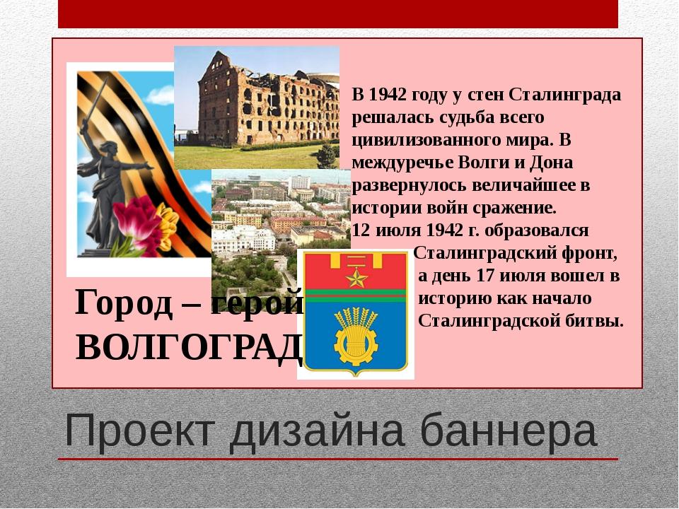 Проект дизайна баннера В 1942 году у стен Сталинграда решалась судьба всего ц...