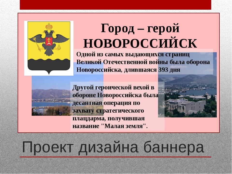 Проект дизайна баннера Город – герой НОВОРОССИЙСК Одной из самых выдающихся с...