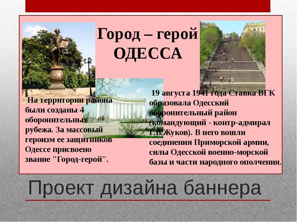 Проект дизайна баннера Город – герой ОДЕССА 19 августа 1941 года Ставка ВГК...