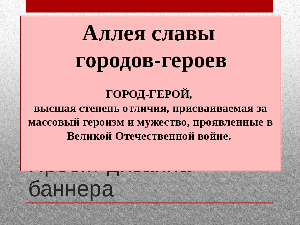 Проект дизайна баннера ГОРОД-ГЕРОЙ, высшая степень отличия, присваиваемая за...