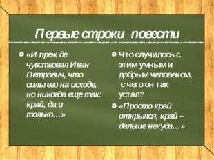 Первые строки повести «И прежде чувствовал Иван Петрович, что силы его на исх