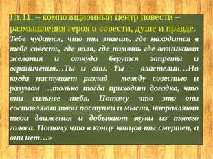 Гл.11. – композиционный центр повести – размышления героя о совести, душе и п