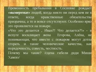 Временность пребывания в Сосновке рождает «вызверение» людей, когда никто ни