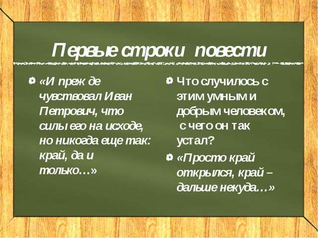 Первые строки повести «И прежде чувствовал Иван Петрович, что силы его на исх...