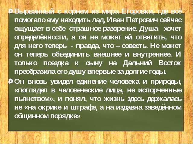 Вырванный с корнем из мира Егоровки, где всё помогало ему находить лад, Иван...