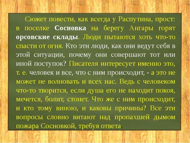 Сюжет повести, как всегда у Распутина, прост: в поселке Сосновка на берегу А...