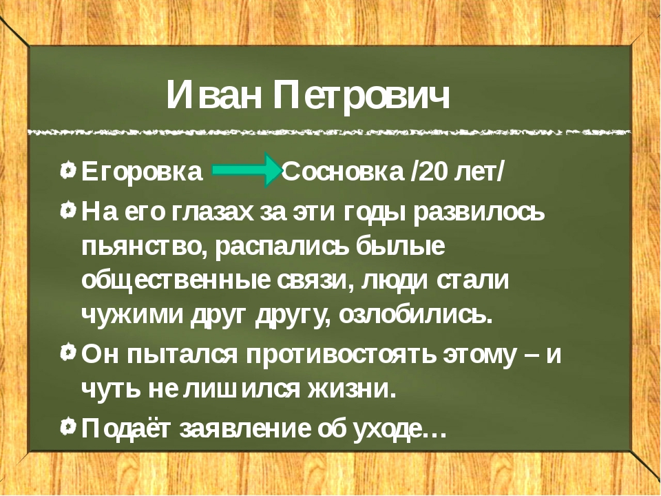 Иван Петрович Егоровка Сосновка /20 лет/ На его глазах за эти годы развилось...