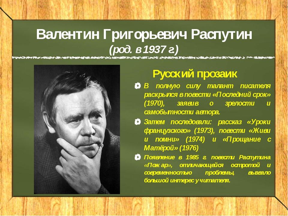 Валентин Григорьевич Распутин (род. в 1937 г.) Русский прозаик В полную силу...