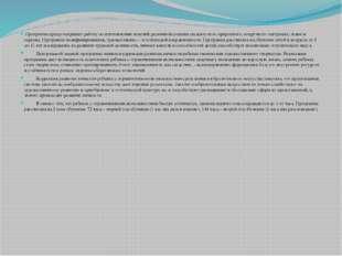 Программа предусматривает работу по изготовлению изделий различной степени с