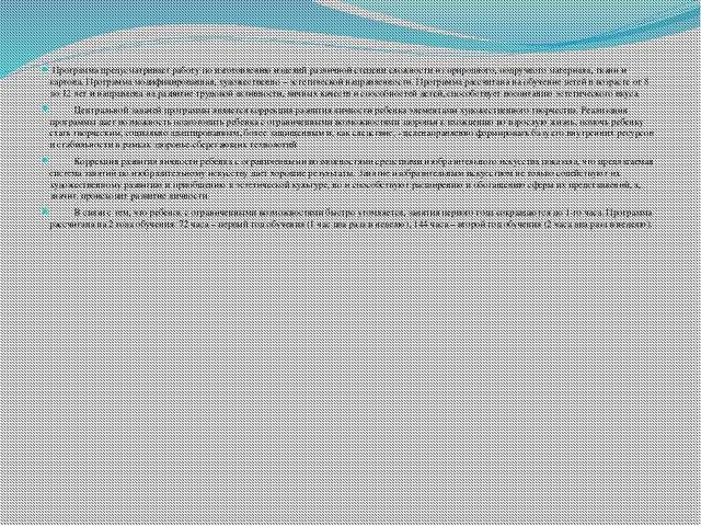 Программа предусматривает работу по изготовлению изделий различной степени с...