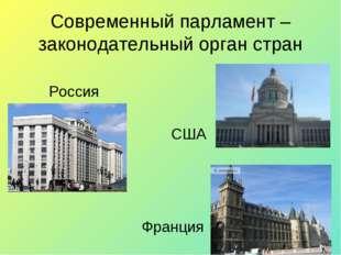 Современный парламент – законодательный орган стран Россия США Франция