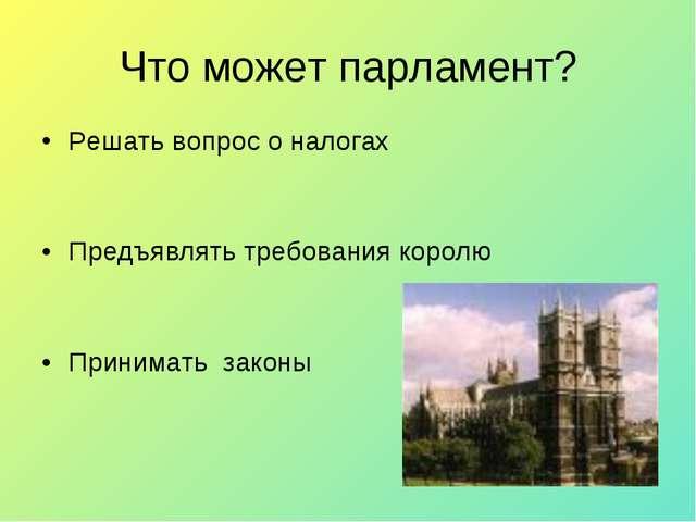 Решать вопрос о налогах Предъявлять требования королю Принимать законы Что мо...