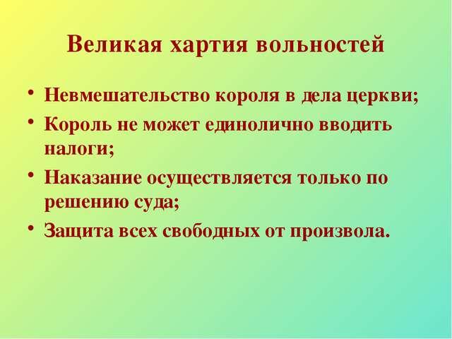 Великая хартия вольностей Невмешательство короля в дела церкви; Король не мож...