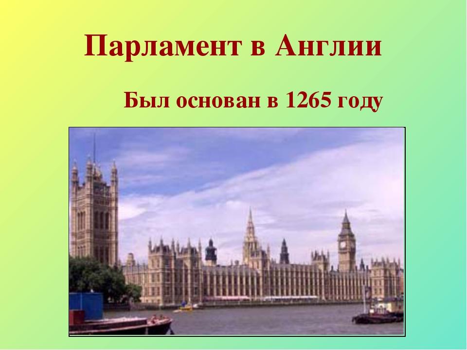 Парламент в Англии Был основан в 1265 году