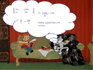 20 5 100 Х 20 л - 100% 5л - Х% Х= 5*100 = 25% 20 Ответ: корова даёт 25% молока.