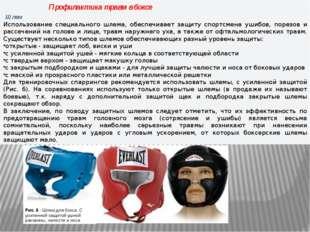 Профилактика травм в боксе Шлем Использование специального шлема, обеспечи