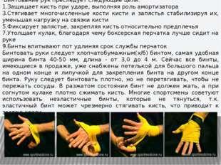 Бинтование кисти Бинтование рук преследует следующие цели: Защищает к