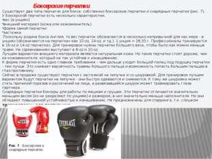 Боксерские перчатки Существует два типа перчаток для бокса: собственно
