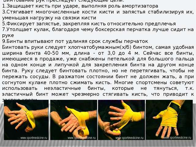 Бинтование кисти Бинтование рук преследует следующие цели: Защищает к...