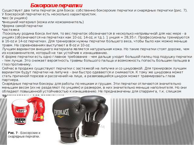 Боксерские перчатки Существует два типа перчаток для бокса: собственно...