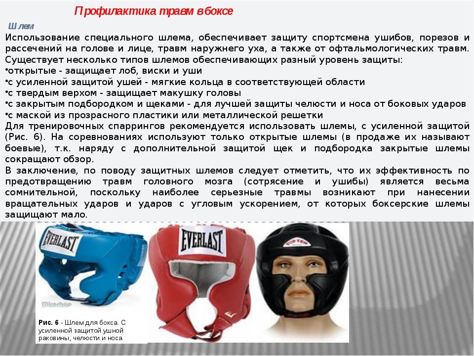 Профилактика травм в боксе Шлем Использование специального шлема, обеспечи...