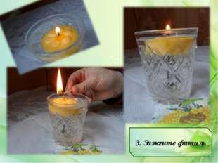 3. Зажгите фитиль