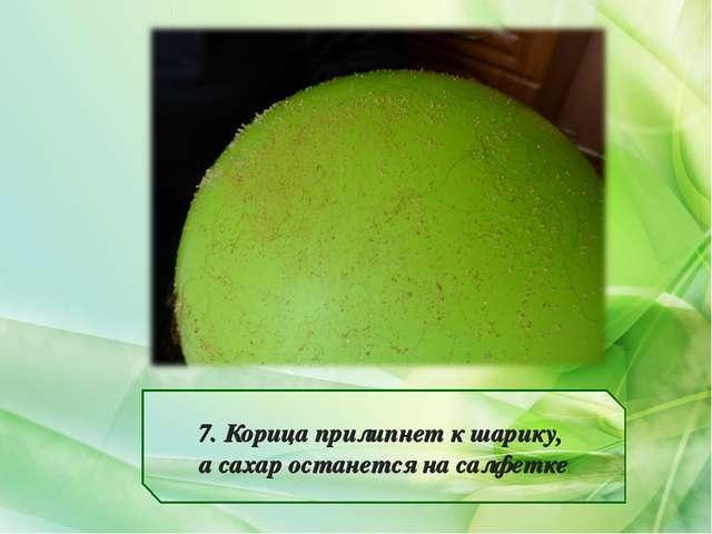 7. Корица прилипнет к шарику, а сахар останется на салфетке