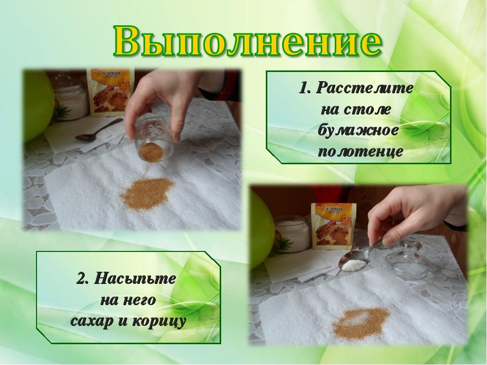 1. Расстелите на столе бумажное полотенце 2. Насыпьте на него сахар и корицу