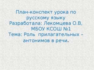 План-конспект урока по русскому языку Разработала: Лекомцева О.В, МБОУ КСОШ №