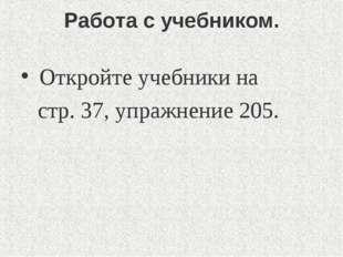Работа с учебником. Откройте учебники на стр. 37, упражнение 205.