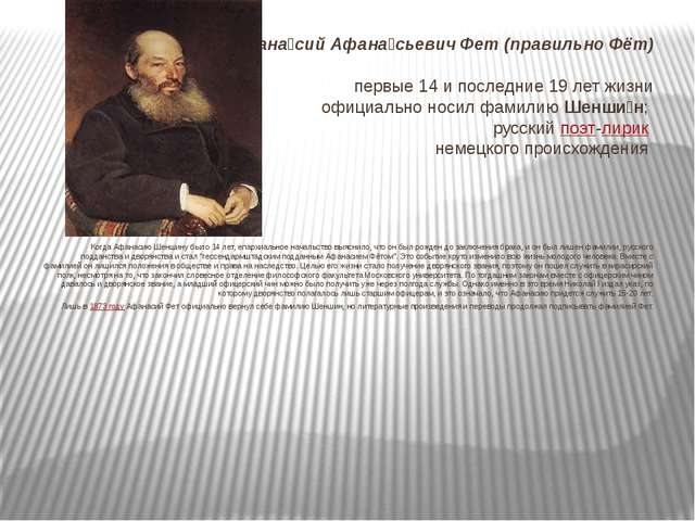 Афана́сий Афана́сьевич Фет (правильно Фёт) первые 14 и последние 19 лет жизн...
