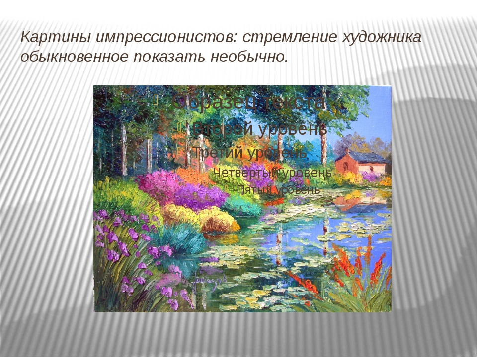 Картины импрессионистов: стремление художника обыкновенное показать необычно.