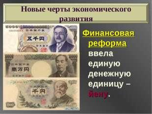 Финансовая реформа ввела единую денежную единицу – йену. Новые черты экономич
