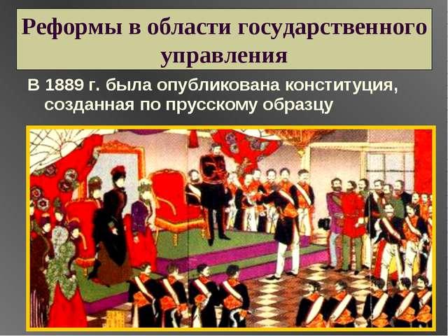 Реформы в области государственного управления В 1889 г. была опубликована кон...