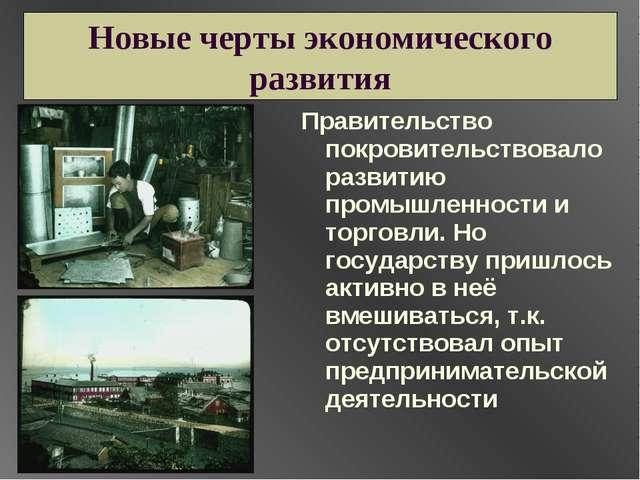 Новые черты экономического развития Правительство покровительствовало развити...