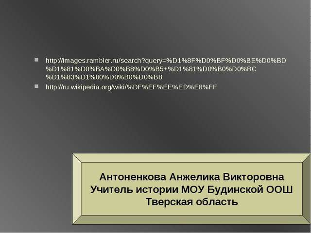http://images.rambler.ru/search?query=%D1%8F%D0%BF%D0%BE%D0%BD%D1%81%D0%BA%D0...