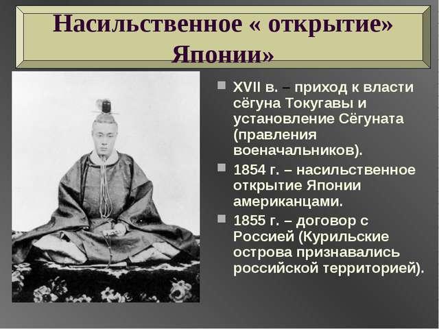 XVII в. – приход к власти сёгуна Токугавы и установление Сёгуната (правления...