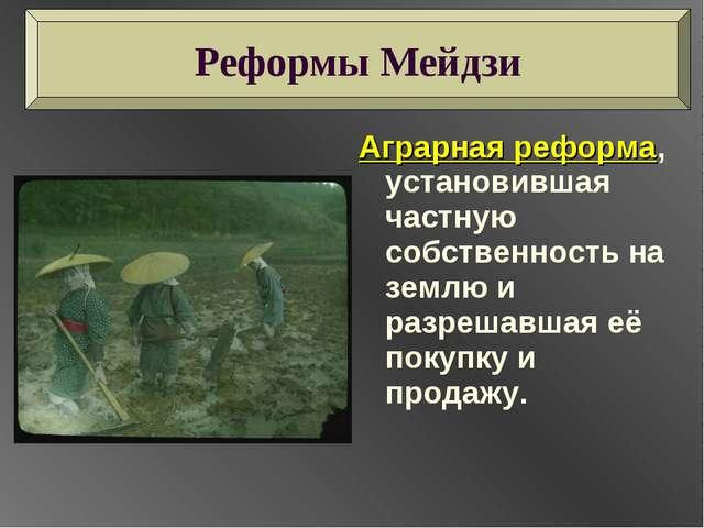 Аграрная реформа, установившая частную собственность на землю и разрешавшая е...