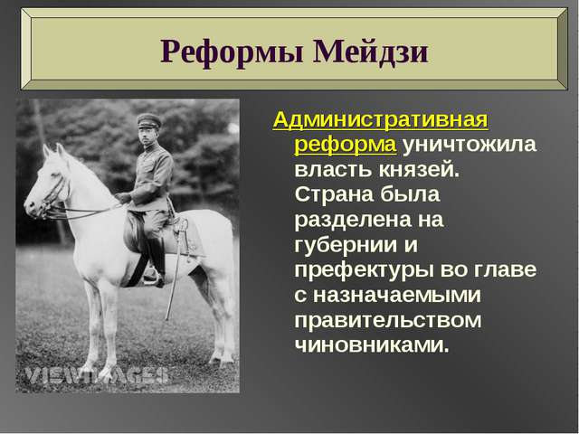 Административная реформа уничтожила власть князей. Страна была разделена на г...