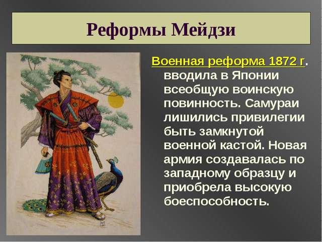 Реформы Мейдзи Военная реформа 1872 г. вводила в Японии всеобщую воинскую пов...