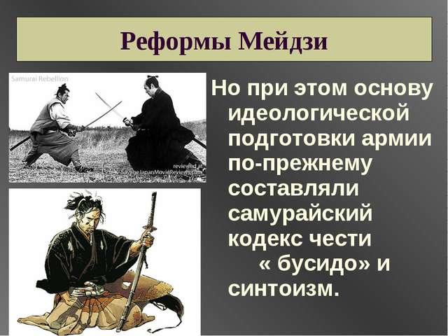 Реформы Мейдзи Но при этом основу идеологической подготовки армии по-прежнему...