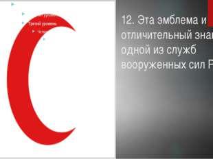 12. Эта эмблема и отличительный знак одной из служб вооруженных сил РК