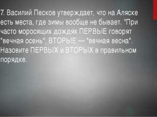 7. Василий Песков утверждает, что на Аляске есть места, где зимы вообще не бы