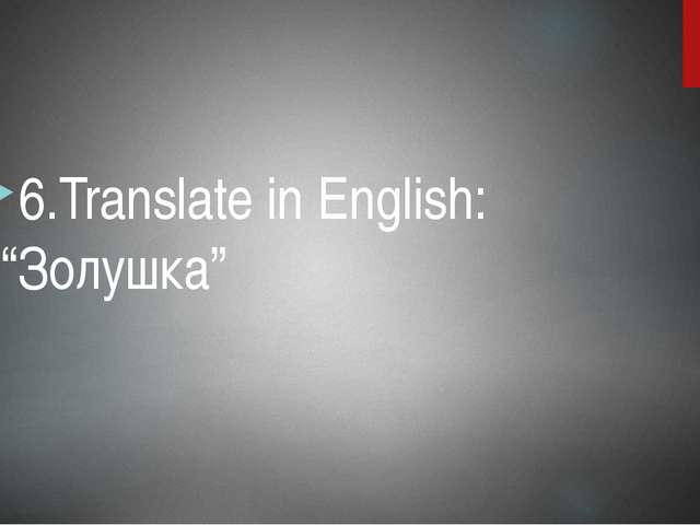 "6.Translate in English: ""Золушка"""