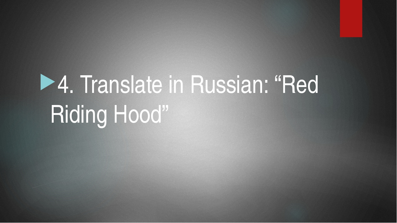 "4. Translate in Russian: ""Red Riding Hood"""