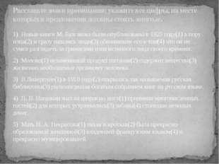 1) Новые книги М. Булгакова были опубликованы в 1925 году(1) в пору нэпа(2) и