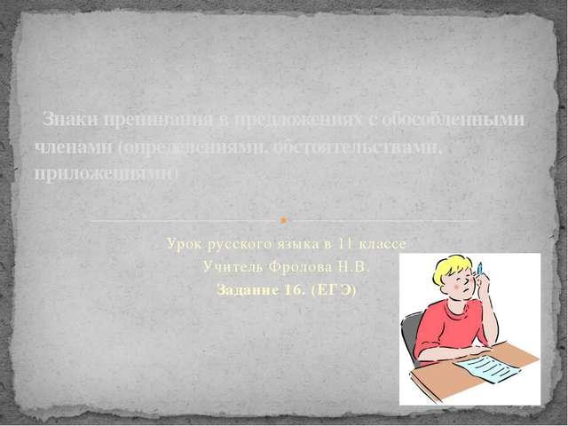 Урок русского языка в 11 классе Учитель Фролова Н.В. Задание 16. (ЕГЭ) Знаки...