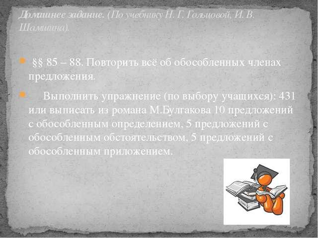 §§ 85 – 88. Повторить всё об обособленных членах предложения. Выполнить упра...