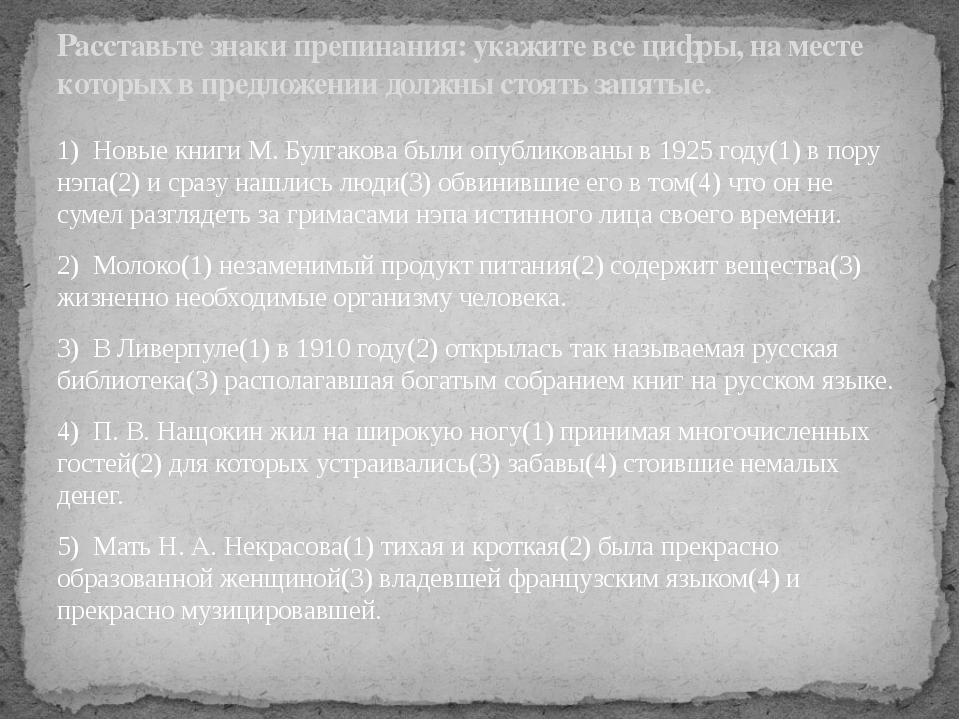 1) Новые книги М. Булгакова были опубликованы в 1925 году(1) в пору нэпа(2) и...